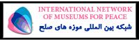 شبکه بین المللی موزه های صلح